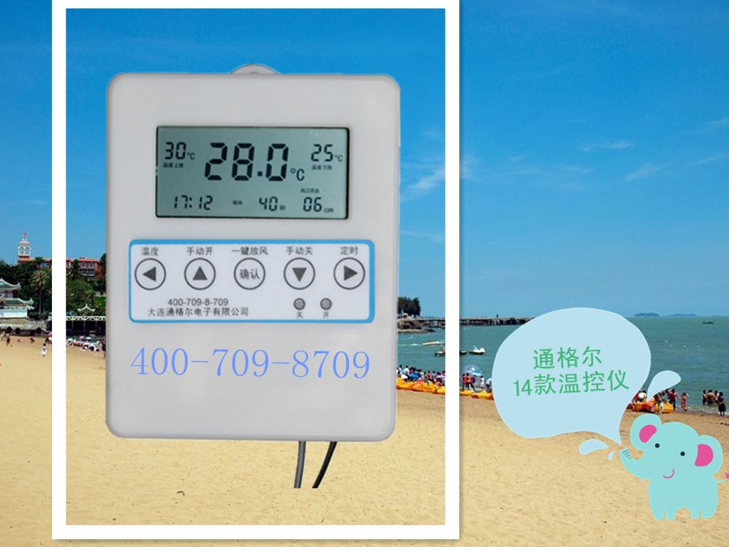 2014款大棚放风机温控仪